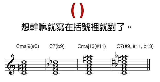 chord-07.png