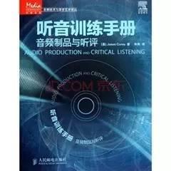 听音训练手册:音频制品与听评.jpg