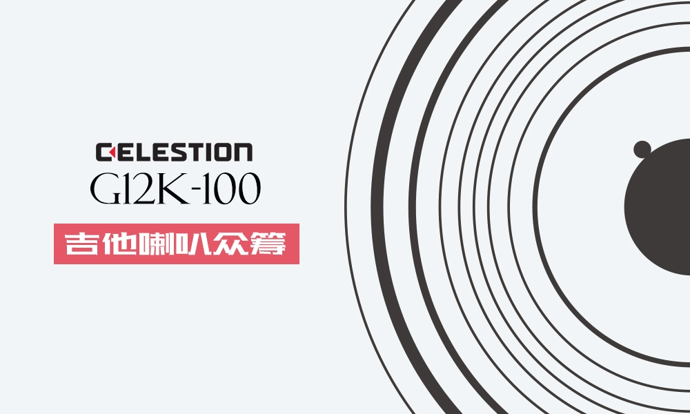 众筹:百变龙 G12K-100 吉他喇叭(Celestion G12K-100 Guitar Amp Speaker)8Ω