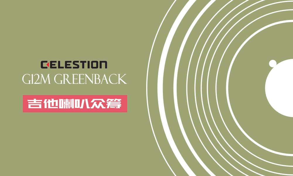 众筹:百变龙 G12M Greenback 吉他喇叭(Celestion G12M Greenback Guitar Amp Speaker)8Ω