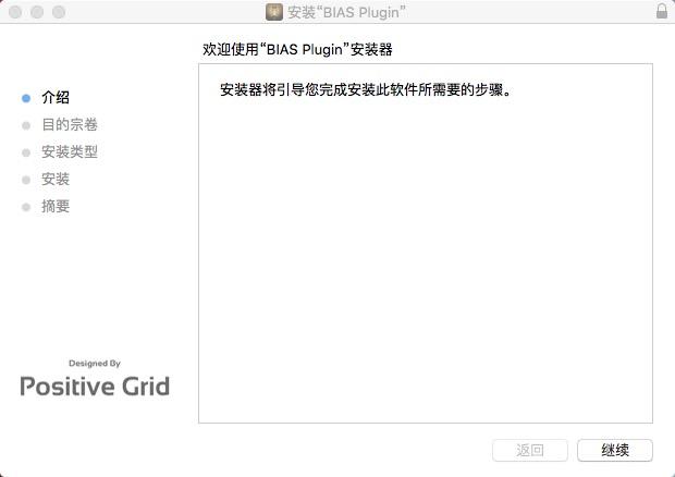 BIAS_FX_PRO_安装器.png