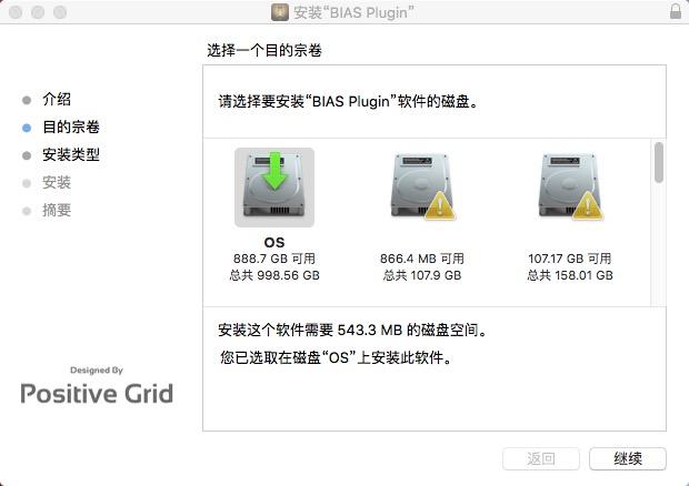 安装BIAS_PRO_选择目的瓷盘.png