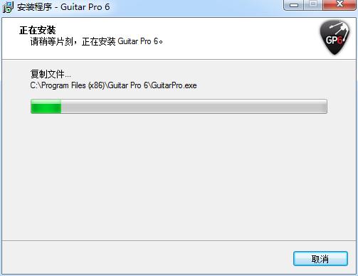 安装程序正在复制文件_Guitar_Pro.png