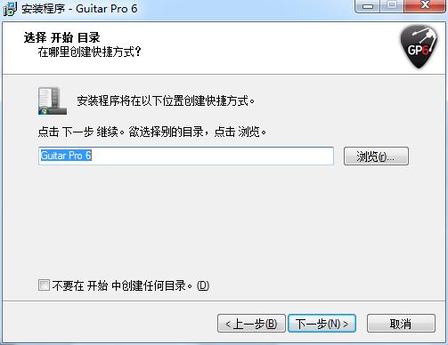 选择_Guitar_Pro_快捷方式位置.png