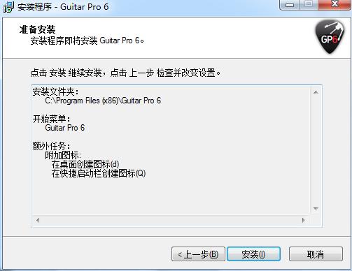 安装程序即将安装_Guitar_Pro.png