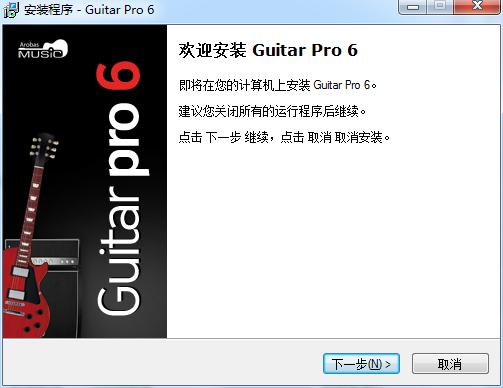 欢迎安装_Guitar_Pro.png
