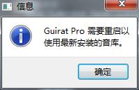 需要重启以使Guitar_Pro生效.png