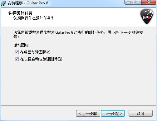 Guitar_Pro_安装附加服务.png