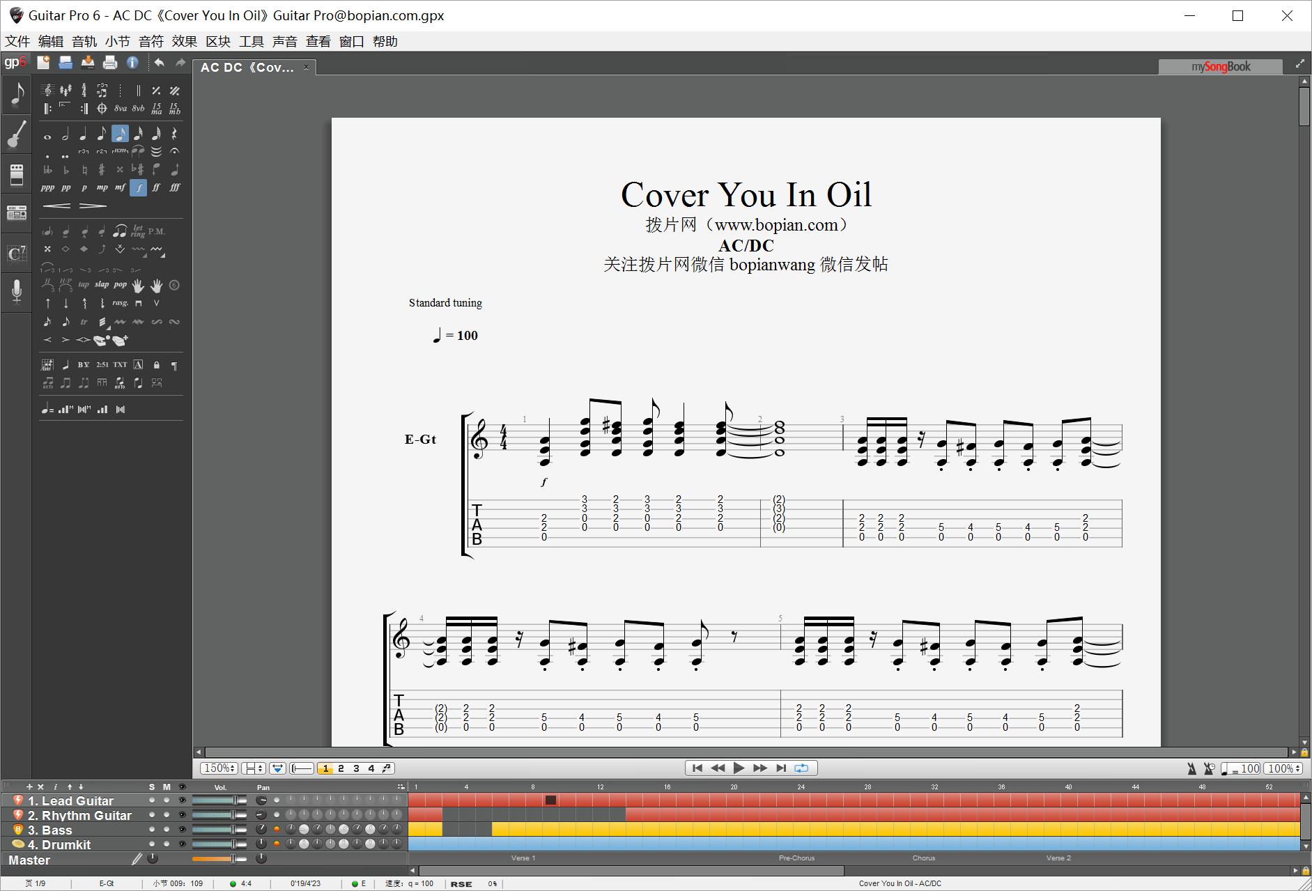 拨片网_乐队谱_AC_DC《Cover_You_In_Oil》Guitar_Pro@bopian.com_.png