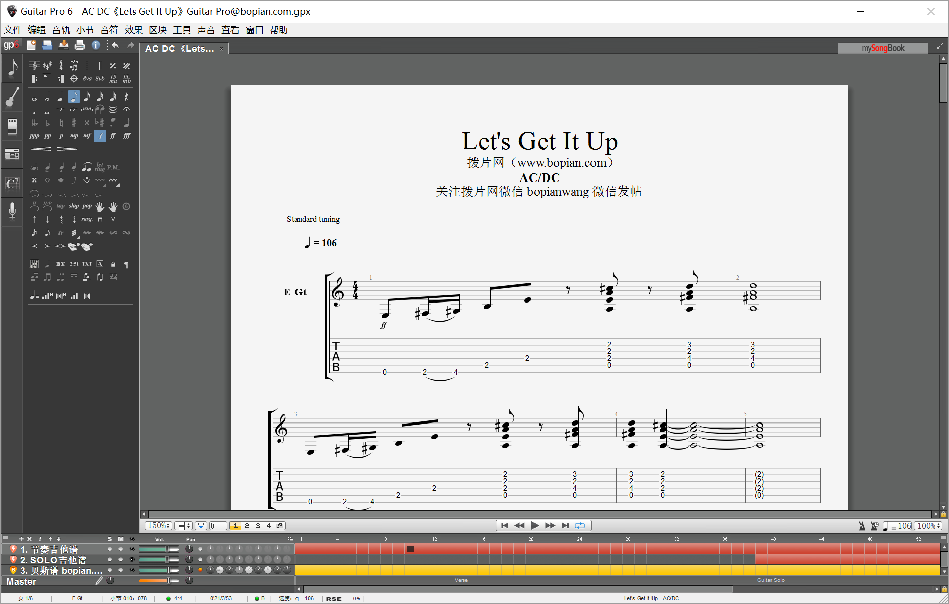 拨片网_乐队谱_AC_DC《Lets_Get_It_Up》Guitar_Pro@bopian.com_.png
