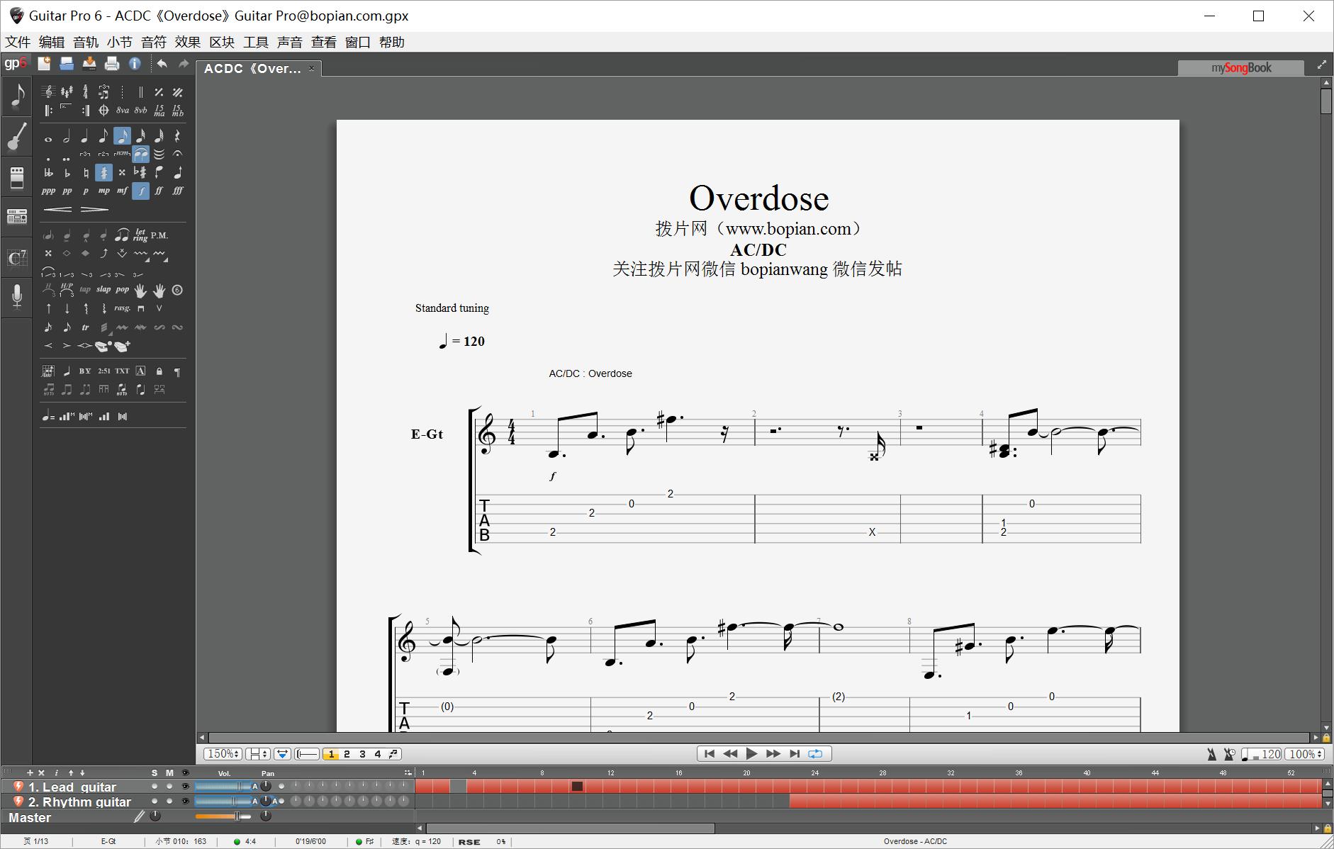 拨片网_乐队谱_ACDC《Overdose》Guitar_Pro@bopian.com_.png