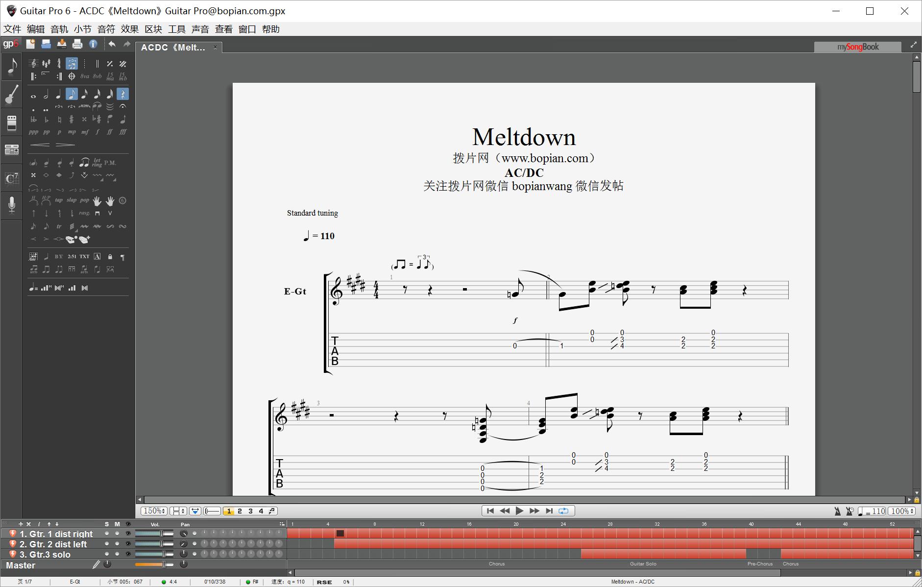 拨片网_乐队谱_ACDC《Meltdown》Guitar_Pro@bopian.com_.png
