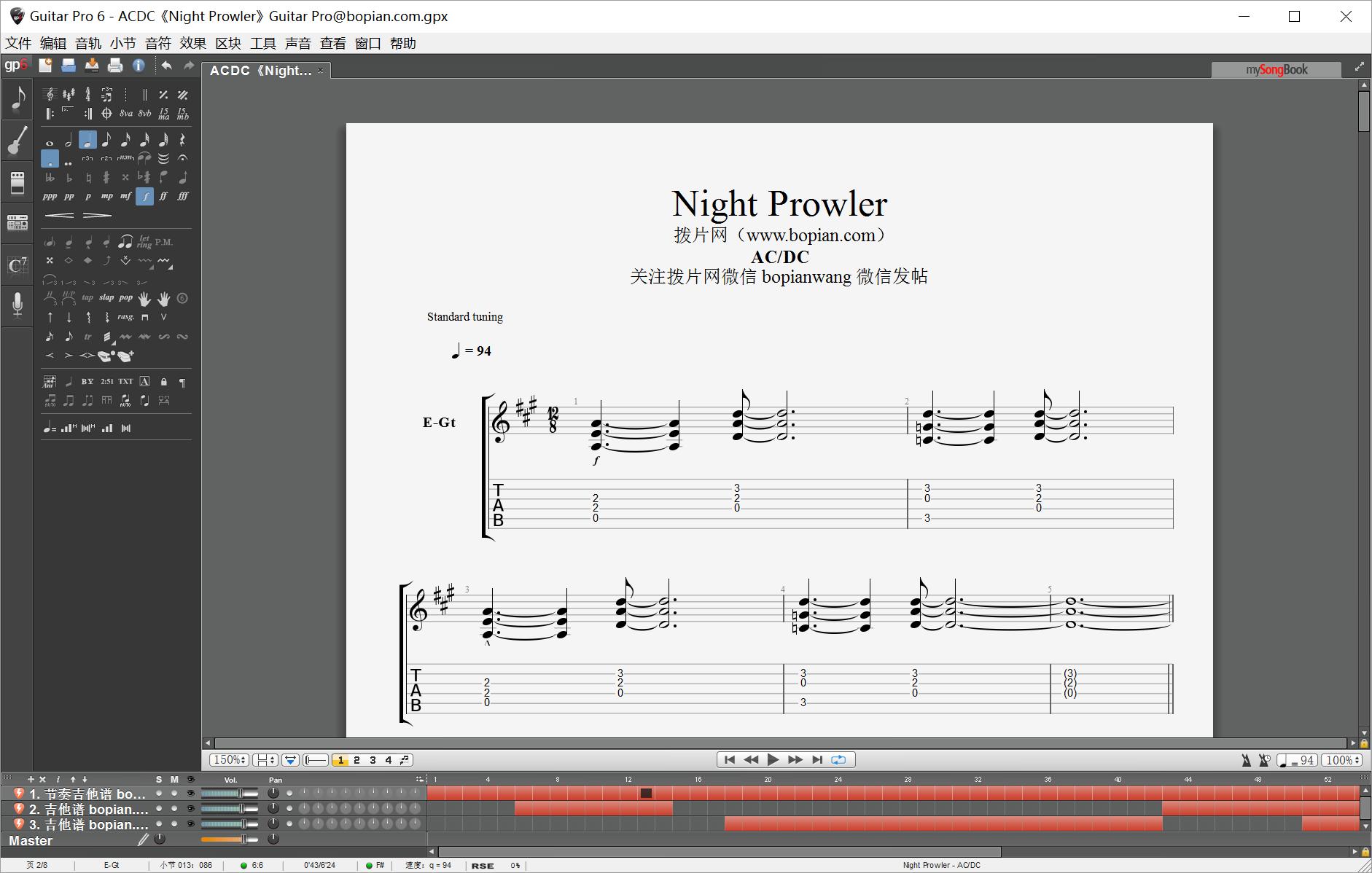 拨片网_乐队谱_ACDC《Night_Prowler》Guitar_Pro@bopian.com_.png