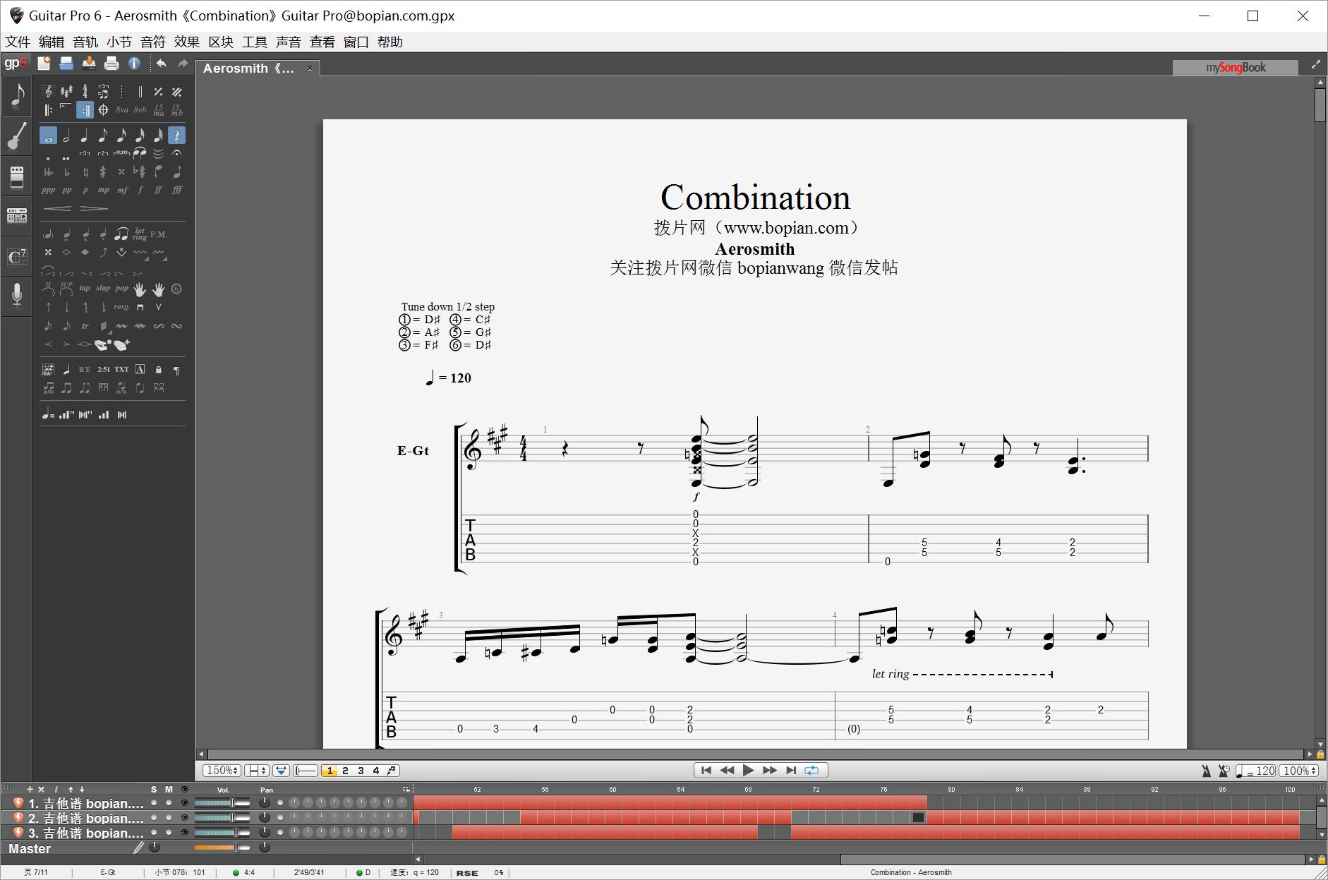 拨片网_吉他谱_Aerosmith《Combination》Guitar_Pro@bopian.com_.png