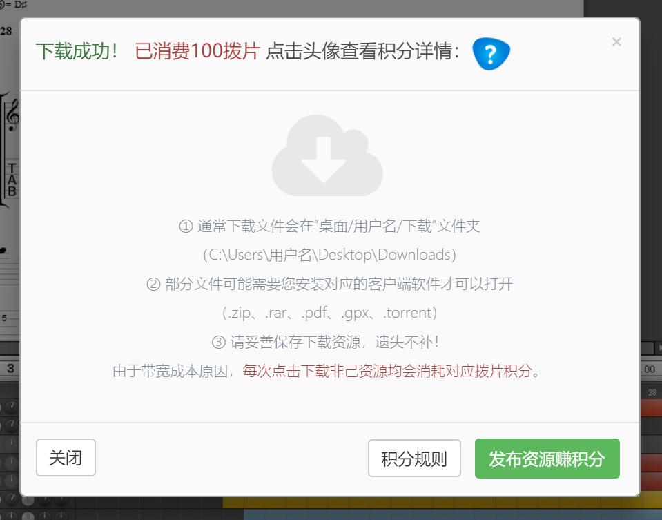 下载成功提示窗口.png